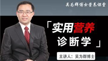 吴为群博士营养课堂:实用营养诊断学