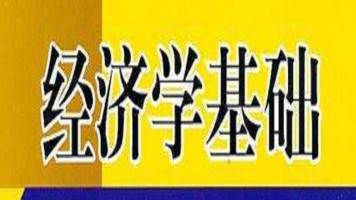 经济学基础(全45讲)【理工学社】
