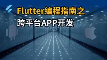 Flutter编程指南之跨平台APP开发