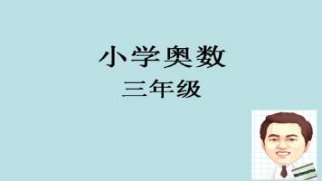 小学奥数(三年级)