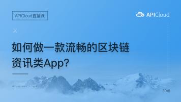 APICloud直播课:如何做一款流畅的区块链资讯类app?