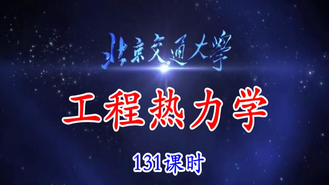 北京交通大学 工程热力学 131讲