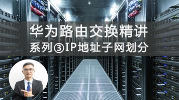 华为HCIA/HCNA路由交换精讲系列③IP地址子网划分视频课程[肖哥]