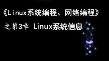 《Linux系统编程、网络编程视频课程》第3章:系统信息