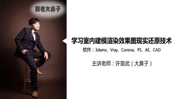 【大鼻子】VIP室内设计3DMAX效果图建模/表现/Vray/Corona全能班
