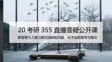 20考研355直播答疑公开课(6月份)