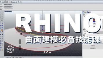 Rhino犀牛建筑设计作品集