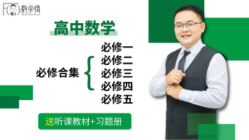 2021必修合集(一+二+三+四+五)(送资料):高中数学高考数学