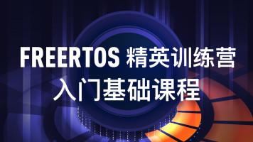 物联网操作系统FreeRTOS开发