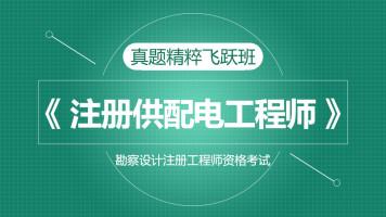 2020注册电气工程师(供配电)专业考试真题精粹飞跃班