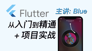 【智能社】flutter从入门到精通+实战网易云音乐