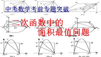 中考数学考前冲刺_最值专题