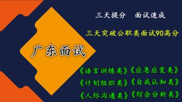 广东省结构化面试国考省考公考面试国家公务员视频真题资料课程