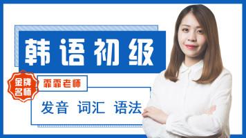 鸿鹄梦韩语0-初级课程