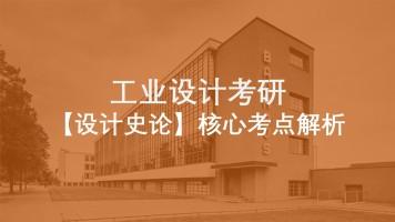 【工业设计考研】设计史论核心考点讲解(王受之/何人可综合版)