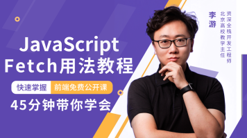 JavaScript - Fetch用法教程