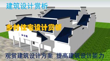 乡村住宅设计项目赏析
