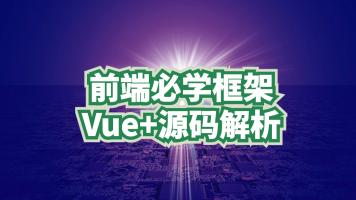 前端必学框架Vue+源码解析