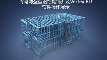 【官方】冷弯薄壁型钢结构简介及Vertex BD 软件操作展示