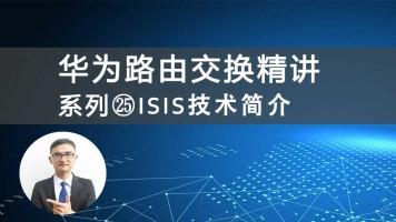 华为HCNP/HCIP路由交换精讲系列25ISIS技术简介视频课程(肖哥)