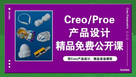 Creo/Proe产品设计【高级曲面、结构实战、模具工艺】免费直播课