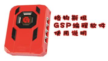 格物斯坦机器人小控编程软件使用说明2