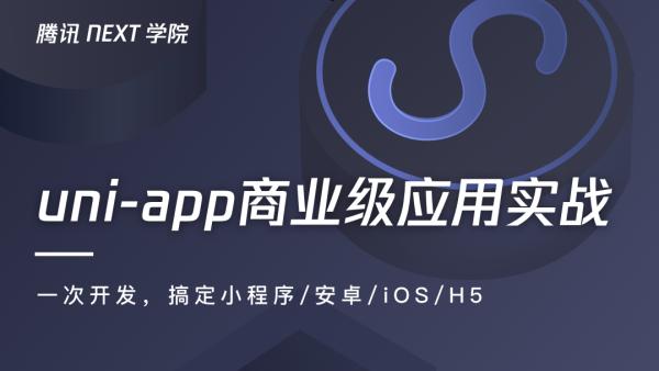 【NEXT学院】uni-app商业级应用实战 一次搞定小程序/安卓/iOS/H5