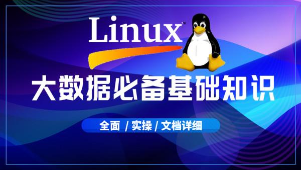 Linux实战精品课程【海牛学院】