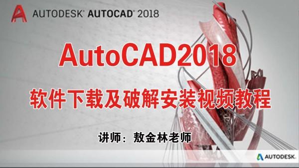 AutoCAD2018软件下载及破解安装视频教程