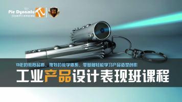 工业产品设计表现课程【Rhino、VRay、T-Splines】