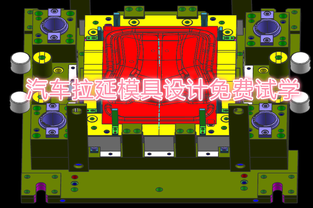 UG全3D拉延模具设计免费试学/汽车模/五金模/CAE分析/AutoForm