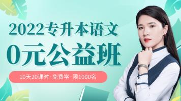 2022统招专升本语文公益班【10天20课时·免费学·限1000名】