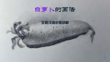 素描静物白萝卜的画法[录播课]
