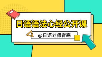 日语语法心经(初级)公开课