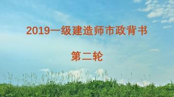 2019方证一级市政工程实务背书讲课(第二轮)