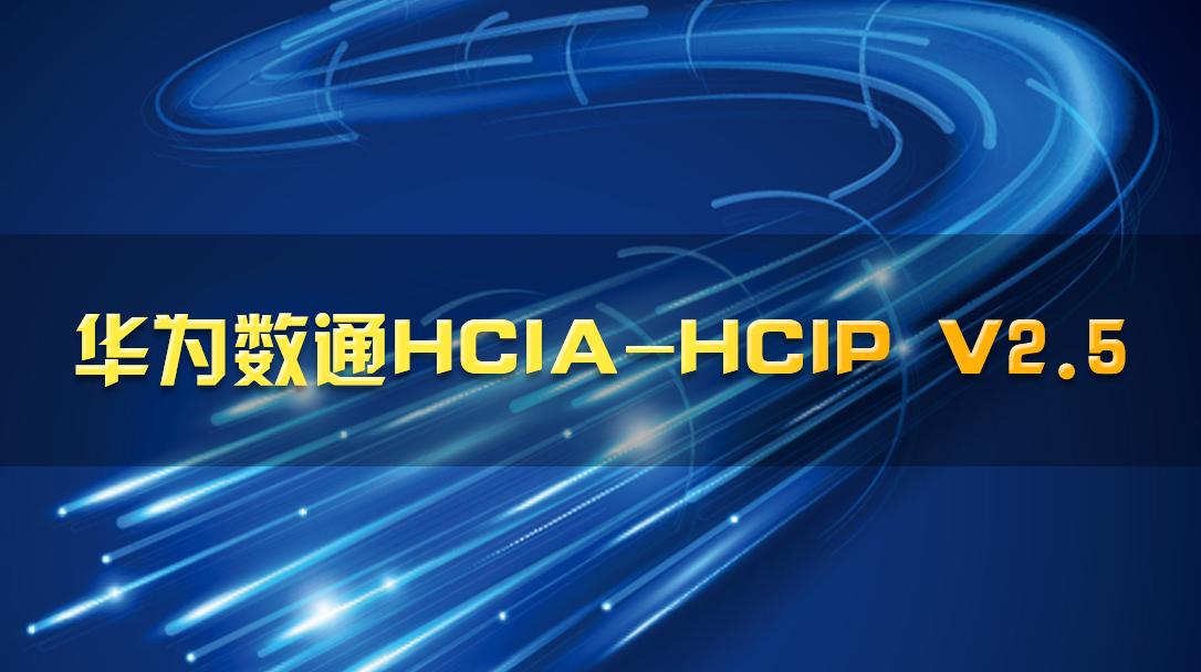 华为数通HCIA/HCIP新技术分享【东方瑞通】