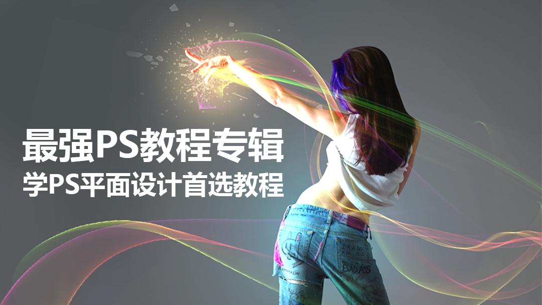 最强PS教程专辑 Photoshop小白学平面设计首选教程 (试听课)