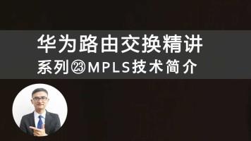 华为HCNP/HCIP路由交换精讲系列23MPLS技术简介视频课程(肖哥)