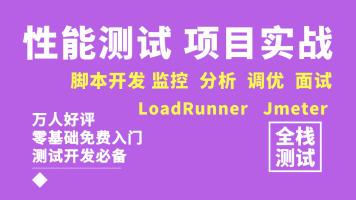 性能测试项目实战/Loadrunner/jmeter/分析监控调优(91Testing)