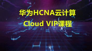 华为HCNA云计算-Cloud VIP课程