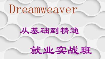 Dreamweaver基础到精通高级精英实战工厂就业系统班