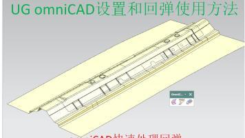 UG中用omniCAD设置和回弹使用方法