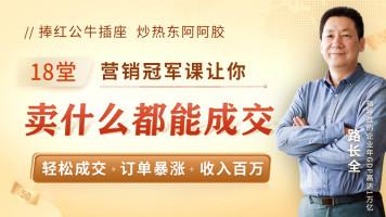 中国营销巨匠路长全:快速赚钱的销售课,会卖的人月入10万不是梦