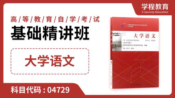 自考04729大学语文  基础精讲班【学程教育】