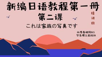 新编日语教程第一册  第二课  これは家族の写真です