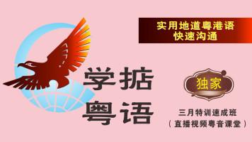 学掂粤语-VIP三月特训速成班