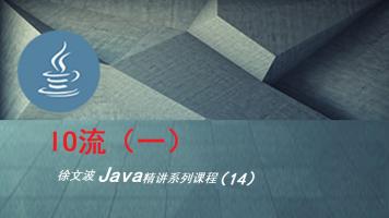 Java核心技术精讲(14)