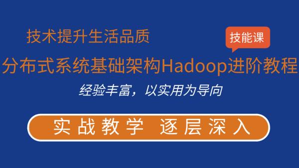 分布式系统基础架构Hadoop进阶教程