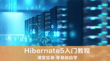 Hibernate5入门