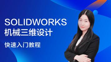Solidworks 机械三维设计